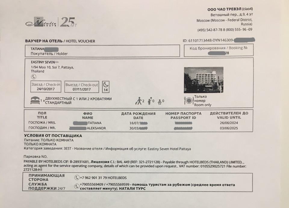 Ай севен билеты на самолет уфа сочи билет на самолет цена билета